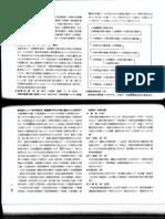 1978 Kukishinden Happo Bikenjutsu (Pages 240-241)