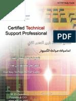 منهج شهادة خبير الدعم الفني، أساسيات صيانة الكمبيوتر