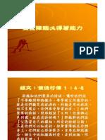 聖靈降臨必得著能力--李吉祥牧師 06012014 Powerpoint