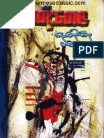 ကိုယ္တိုင္ေရး တေစၦပံုတူ(သတိုးေတဇ)