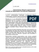 Постановление №72 от 08.12.2009  О мерах по пресечению оборота