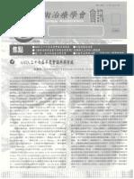 台灣藝術治療學會會訊-第六期-200705