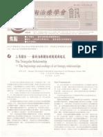 台灣藝術治療學會會訊-第八期-200806