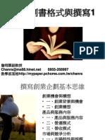 創業研習學分班-企劃書格式與撰寫-詹翔霖教授