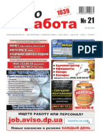 Aviso-rabota (DN) - 21 /156/