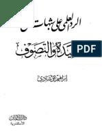 إبراهيم أبو شادي - الرد العلمي على شبهات في العقيدة و التصوف