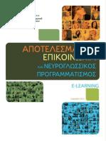 33 Apotelesmatiki Epikoinonia Nevroglossikos Program 1391089546