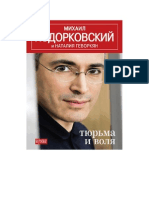 Михаил Ходорковский, Наталья Геворкян. Тюрьма и воля