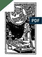 Stotra-Ratnavali, Gita Press, Gorakhpur