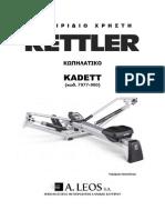 KADETT KETTLER instructions greek