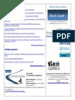 TaxCoach news 03.06.2014 *** ΝEA εισοδηματικά κριτήρια για το κοινωνικό μέρισμα ***