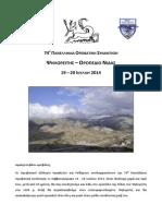 74η Πανελλήνια Ορειβατική Συνάντηση