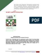 Shambarov - Vera.pdf