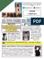 ekp dipso. Κυριακή 1 Ιουνίου 2014