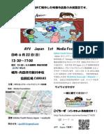 ちらし合体QRCode PDF Final 2.pdf