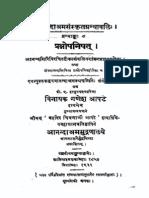 ASS 008 Prasnopanishad Sankarabhashya With Anandagiris Tika Sankaranandas Dipika 1932 Alt