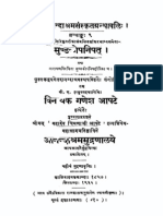 ASS 009 Mundakopanishad Sankarabhashya With Anandagiris Tika Sankaranandas Dipika 1935 GQ