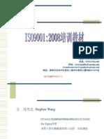 ISO9001:2008 培训教材