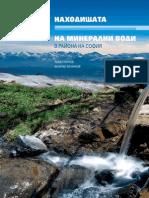 Mineralni vodi okolo Sofia