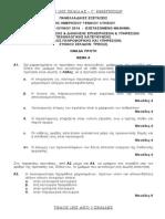 ΠΑΝΕΛΛΗΝΙΕΣ 2014 ΑΟΔΕ ΤΕΧΝΟΛΟΓΙΚΗΣ ΚΑΤΕΥΘΥΝΣΗΣ (Θέματα)