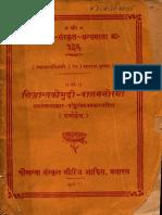 Siddhanta Kaumudi Bala Manorama Part I - Gopal Shastri _Part1