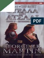 Martin George R.R. - Παιχνίδι Του Στέμματος - Το Τραγούδι Της Φωτιάς Και Του Πάγου, Βιβλίο 3 - Θύελλα Απο Ατσάλι , B' Τόμος - Ματωμένο Χρυσάφι