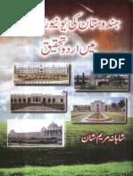 Hindustan Ki Universties Main Urdu Tehqeeq-Shahana Maryam-Dehli-2011