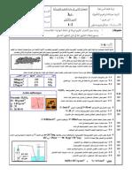 فرض كتابي رقم 1 السنة الأولى علوم تجريبية 2008/2009