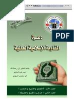 دعوة  المقاومة الإسلامية العالمية