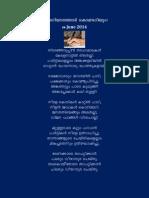 Kandariyathon Kondariyum - Poem - Malayalam - Subramanian A