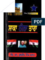 Ghallughara JUNE 1984,A CONTROVERSIAL BOOK