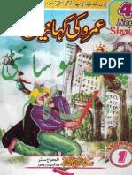 Um Roki Kahani Ya An