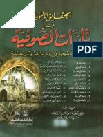 الحقائق الإلهية في تائيات الصوفية