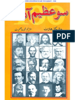 100 Azeem Admi (By Khurshid Alvi)