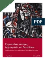 Ευρωπαϊκές εκλογές, δημοκρατία και διακρίσεις