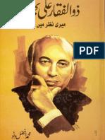 Zulfiqar Ali Bhutto Meri Nazer Main