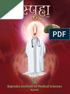 Spriha 2011 (RIMS Ranchi) | Medical School | Health Sciences