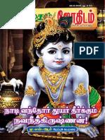 Tamil Jothidam