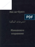 Ибн Ал-Араби - Мекканские Откровения (Памятники Культуры Востока)-1995