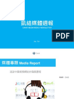 Carat Media NewsLetter 741 Report