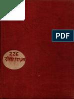 Tantrik Sadhana Aur Sadhak