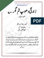 Sumaira Sharif Toor Novels Pdf