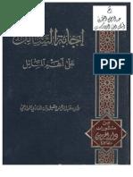 إجابة السائل على أهم المسائل-للشيخ مقبل بن هادي الوادعي