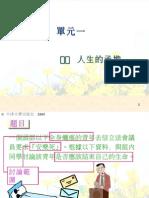 單元一_說話教學簡報