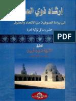 إرشاد ذوى العقول إلى براءة الصوفية من الاتحاد والحلول ( عشر رسائل ترائية نادرة) - تحقيق أحمد فريد المزيدي.pdf
