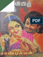 Madhavi Yin Man Am Tamil PDF Free
