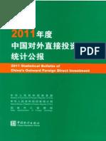 2011年度中国对外直接投资统计公报