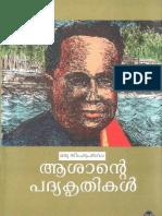 Oru Simha Prasavam