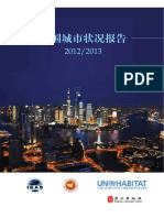 The State of China Cities 2012/2013 - Chinese