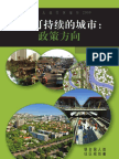 Summary of the Global Report on Human Settlements 2009